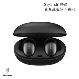 1MORE 萬魔 Stylish E1026BT-Ⅰ 無線藍牙耳機 [含稅免運][台灣公司貨][原廠盒裝]