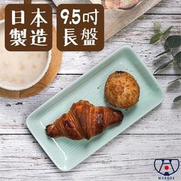 《WABOOA》青瓷9.5吋長盤/方盤/魚盤/燒烤盤/瓷盤/日本製 JJ9B0002