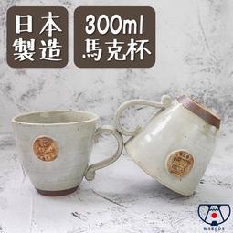 《WABOOA》手作貓頭鷹馬克杯/300ml/陶器/茶杯/水杯/日本製 JJ3C0005