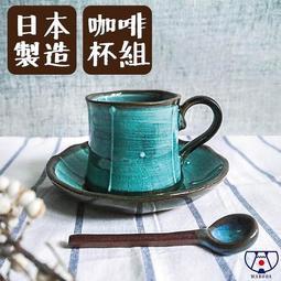 《WABOOA》美濃燒湖水綠釉咖啡杯組/200ml/陶器/日本製 JJ3C0007