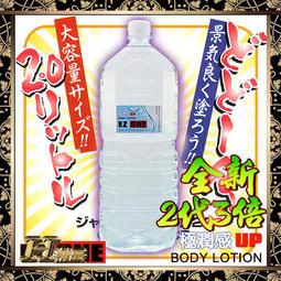 💖 性感祕密花園 💖  日本 EZ ONE-第2代 3倍極滑潤水性巨量潤滑液 家庭號/營業用-2000ML