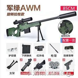 新品AWM狙擊槍水彈槍98K可發射吃雞絕地玩具槍搶兒童男孩八倍電動--皮一下生活館