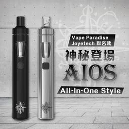 【蒸氣商行】含果汁eGo AIO S ● Joyetech X套裝非電子電 子菸電 子煙小菸小煙菸油煙油大菸【A019】