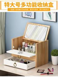 化妝品收納盒大號木制桌面帶鏡子抽屜式置物架梳妝台化妝盒家用WY