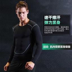 緊身衣運動上衣男騎行服彈力透氣速干長袖T恤籃球跑步訓練健身服
