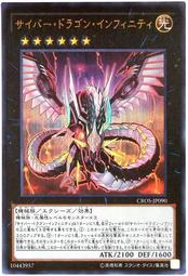 *【密涅瓦】遊戲王 CROS-JP090 電子龍 無限 (金亮)