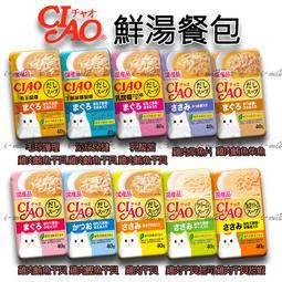 【艾米兔】~全品項新鮮到貨~日本國產 CIAO 鮮高湯餐包 全10種風味 / 貓咪餐包 /日本空運