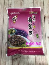 好食在食品~海龍王|梅粉葡萄乾、無籽葡萄乾150g (純素) 郊遊、聊天之最佳良伴