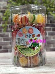 好食在食品~造型棒糖罐~愛心綜合水果棒、鬱金香水果棒、旋旋棒 60支裝