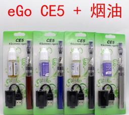 【本小店】現貨CE4 CE5電子霧化器  ZERO 特價促銷 小煙  含10ml 果汁 非電子煙油 煙霧器