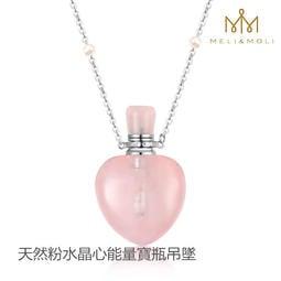 天然粉水晶MELI&MOLI心能量寶瓶香薰氛吊墜飾手工精油香水隨身瓶項鍊
