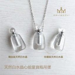天然白水晶心能量寶瓶香薰氛吊墜飾護身平安精油香水隨身瓶項鍊