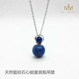 天然藍紋石公主藍精油香水瓶香氛吊墜純銀項鍊智慧寶石創造力判斷力理解力