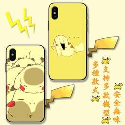 皮卡丘  手機殼 【各種手機型號皆有提供】蘋果 HTC 三星 SONY 華碩 OPPO 紅米 華為 LG 諾基亞 保護殼