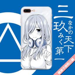 三玖 動漫 手機殼 【各種手機型號皆有提供】蘋果 HTC 三星 SONY 華碩 OPPO 紅米 華為 LG 諾基亞 保護