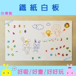 【熱賣商品】鐵紙大白板 60 x 100 cm 多件有優惠歡迎團購!|台灣製 現貨|