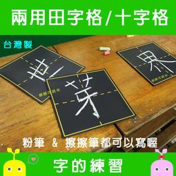 【買10送1】 老師教學好幫手 田字格磁鐵板 19x19cm |台灣製 現貨|