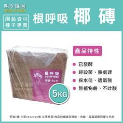 四季綠園-椰磚、椰土壓縮包..純椰殼纖維.椰纖土.加水後可膨脹至約50-60公升(6個免運)