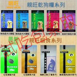 ◎寵物客棧◎【親旺king won】犬貓飼料試吃包1元索取(小型犬貓約可吃一週喔)