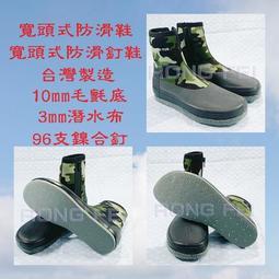 RongFei 寬鞋頭式毛氈防滑鞋 毛氈防滑釘鞋 外銷日本代工廠台灣製造(仿SG 牌頭型) 溯溪鞋 毛氈鞋 釣魚鞋