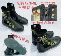 RongFei 外銷迷彩布配色防滑鞋 台灣製造 釣魚鞋 磯釣鞋 潛水鞋 浮潛鞋 溯溪鞋 毛氈鞋 菜瓜布鞋 溯溪防滑鞋