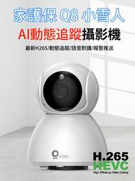 19年式!H265移動追蹤AI防盜攝影機【1080P影音錄放】小雪人Q8手機APP遙控監視器.單機直聯雙向對話