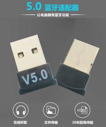 藍牙5.0適配器usb藍牙適配器5.0 藍牙音頻接收器5.0發射器支持win8/10免驅