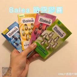 現貨🎆[ONLY德國代購]Balea時空膠囊