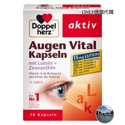 現貨🎆[ONLY德國代購]德國雙心葉黃素膠囊Doppelherz Augen Vital(30粒)