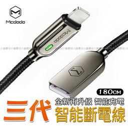 【三代】Mcdodo 智能斷電Iphone充電線 快充線 2.4A 傳輸線快充線 自動斷電 安卓 TYPE-C【M14】