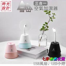 【時光設計】三合一雪山造型加濕器- 風扇 LED燈 薰香機 水氧機 夜燈 超靜音 生日禮物 聖誕禮物 交換禮物 居家擺飾