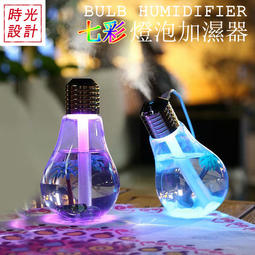 【時光設計】創意七彩燈泡造型大容量加濕器 超靜音USB充電-氣氛燈 夜燈 生日禮物 聖誕禮物 交換禮物 居家擺飾