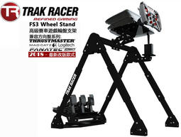 新品促銷免運費  Trak Racer FS3 模擬賽車遊戲 賽車架 附排檔架 可摺疊居家收藏