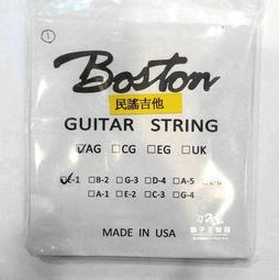 【獅子王樂器泰山店】BOSTON 木吉他弦 第一弦/E弦 民謠吉他第1弦 吉他換弦