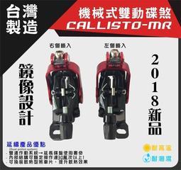 【安益利】全新盒裝公司貨台灣製 自行車/鏡像/機械式/雙動碟煞卡鉗組 Callisto-MR(含160mm碟盤+轉接座)