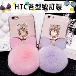 HTC Desire12 U11+ U11 EYEs Ultra Desire10 U12+ 手機殼 蝴蝶結毛球透底殼