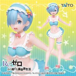 【模販珍藏館】TAITO 景品 Re:從零開始的異世界生活 雷姆 變裝vol.2 【現貨】
