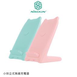 NILLKIN 小咪立式無線充電器