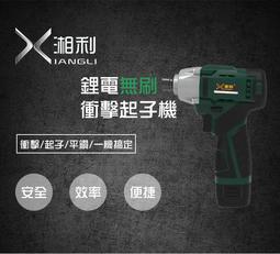 [新品促銷] 湘利 16V無刷衝擊起子機 全台唯一 120牛頓米 鐵工 鎖自攻牙輕鬆 螢宇五金