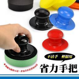 省力手把(BLO8)│美容上蠟 打蠟保養 清潔養護 免沾手握柄 不沾手握把免去沾手油膩 輔助把手可客製指定顏色生產