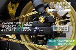 惡搞手工廠 GOGORO2 輕量化齒盤 鋁合金齒盤 加速齒盤 41T/43T 加速提升 適用 狗肉2 GGR2