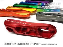 阿基拉摩特專門店 惡搞手工廠 GOGORO2專用 鋁合金 腳踏板 飛旋腳踏板 止滑紋路設計 GGR2專用