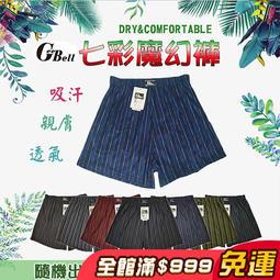 【現貨】男七彩平口褲 2款式 男性排汗吸濕透氣舒適四角褲平口褲 M/L/XL/2XL