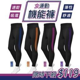 【現貨】機能褲 女跑步運動彈力提臀 瑜伽褲健身 壓力褲慢跑束褲速乾透氣不悶熱排汗