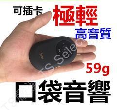 世界最輕 超迷你 藍芽 音箱 口袋音響 藍牙 喇叭 輕薄 4.0 通話 插卡 收音機 bluetooth speaker