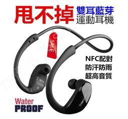 甩不掉 NFC耳機 防汗 雙耳藍牙耳機 運動耳機 後掛式 入耳式耳機 雙耳藍芽耳機 非 SONY WS615 WS413