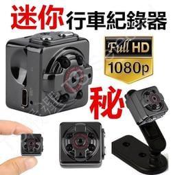 世界最小 超迷你 攝影機 1080P 微型 秘錄 行車記錄器 插卡 循環錄影 針孔攝影機 高清 監控 密錄 夜視 運動