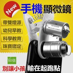 60X 手機顯微鏡 帶雙燈源 LED 燈 紫外光 60倍 光學顯微鏡 變焦攝影 微型顯微鏡 幼兒早教 科學教育 兒童教育