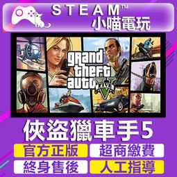 【小喵電玩】超商送遊戲Steam/R星 GTA5繁中可連線 俠盜獵車手5 GTAV Grand Theft Auto V