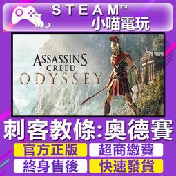 【小喵電玩】Steam刺客教條奧德賽●標準版/豪華版/黃金版/終極版Assassin's Creed Odyssey